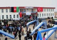 Турция построила для афганских детей школу