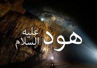 Как произошла смерть пророка Худа (мир ему)?