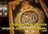 Все пророки видят Аллаха в разной степени?