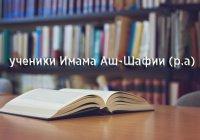 Самые известные ученики Имама Аш-Шафии (р.а)
