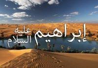Почему Ибрахим (а.с.) советовался со своим сыном перед тем, как принести его в жертву?