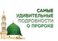 Чудеса, которые были присущи Пророку Мухаммаду (мир ему)