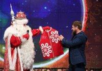 Рамзан Кадыров назначен помощником Деда Мороза