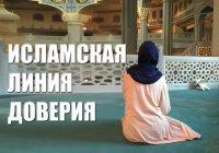 """Исламская линия доверия: """"Меня смущает, что мой будущий муж слишком близок со своей мамой..."""""""