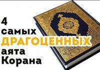 4 самых драгоценных аята Корана
