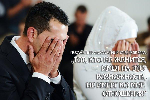 """""""Тот, кто не женится, имея на это возможность, не имеет ко мне отношения"""""""