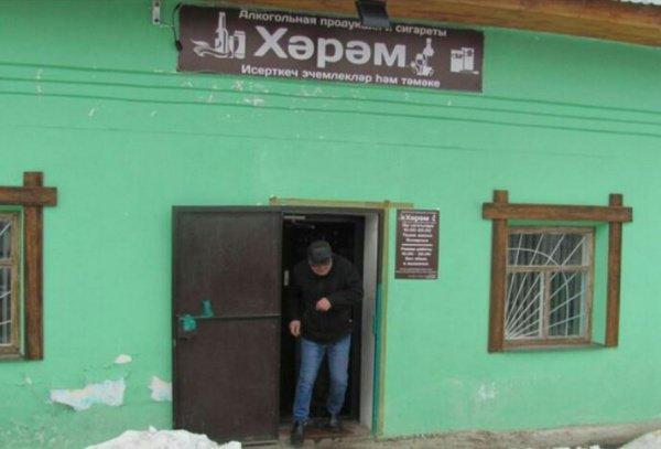 Магазин алкоголя и табака в Сабинском районе.