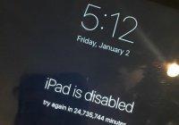 Apple заблокировала iPad пользователя на 47 лет