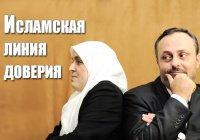 """Исламская линия доверия: """"Моя жизнь с женой - сплошные ссоры..."""""""
