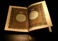 Кто скажет, что Коран сотворен, тот неверующий?