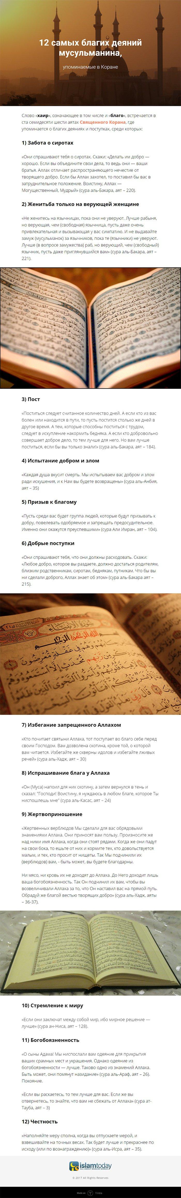 12 самых лучших дел, которые может совершить мусульманин