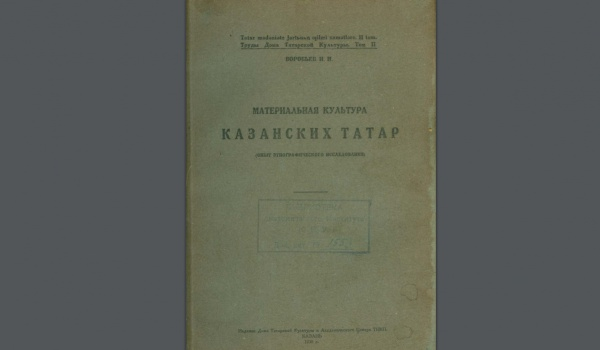 На сайте Darul-Kutub появилась уникальная книга о казанских татарах