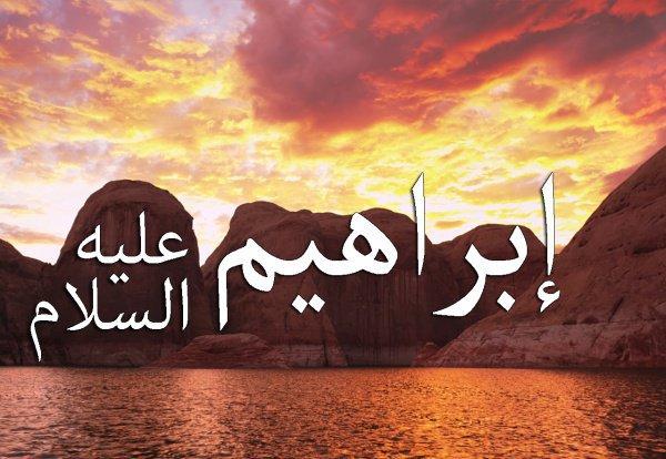 Пророк Ибрахим (мир ему)