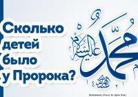Cколько детей было у пророка Мухаммада (ﷺ)?
