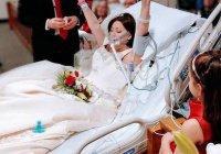 Американка за несколько часов до смерти вышла замуж