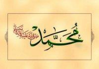 Встреча пророка Мухаммада (мир ему) с Аллахом