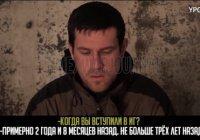 В сети появилось видео допроса российского боевика ИГИЛ (Видео)