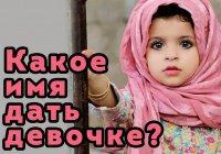Красивые женские мусульманские имена