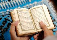 В Узбекистане пройдет Международный фестиваль чтения Корана