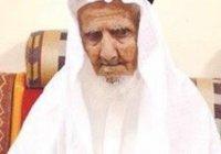Скончался старейший житель Саудовской Аравии