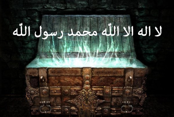 "Скажи: ""Ля иляха илляллах Мухаммадан Расулюллах"""