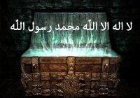 Тому, кто произнесет эти слова, в Судный день Аллах даст испить из Своих родников
