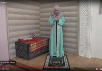 Мусульманкам предложили научиться намазу по видео