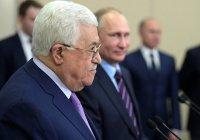 Махмуд Аббас обсудит «иерусалимский» вопрос с Владимиром Путиным