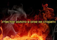 Как пророк Ибрахим (а.с.) был брошен в огонь