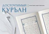 Издательский дом «Хузур» издал полную аудио-версию Священного Корана