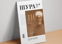 """Богословскому альманаху """"Шура"""" исполняется 110 лет"""