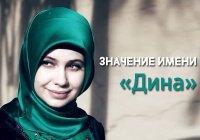 """Значение арабского имени """"Дина"""""""