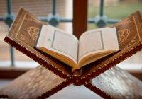 Награда, которая даруется за прочтение одной буквы Корана