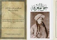 Топ-6 книг Шигабутдина Марджани на сайте Darul-Kutub