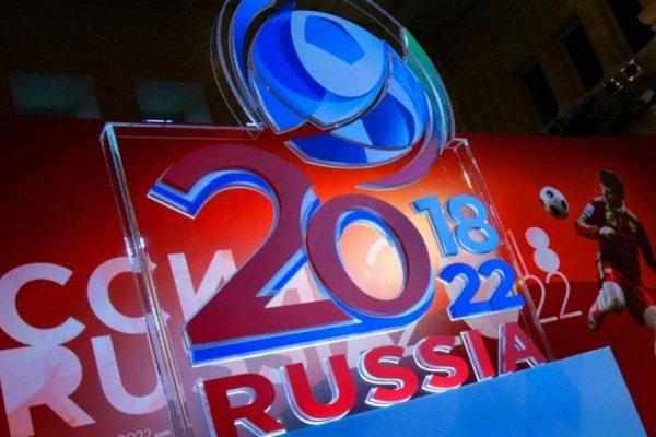 ЧМ-2018 пройдут в 11 населенных пунктах России.