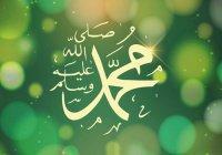 Если любишь пророка Мухаммада (мир ему)...