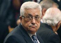 Махмуд Аббас призвал Европу поскорее признать Палестину