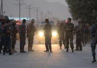 Названо число погибших при атаке террористов в Афганистане