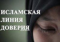 """Исламская линия доверия: """"Родственники покойного мужа не дают покоя..."""""""