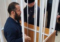 Верховный суд смягчил наказание имаму, осужденному за поддержку ИГИЛ