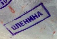 Достижение халяль-индустрии: выпуск халяльной оленины