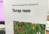 Для примечетских курсов по татарскому изданы учебники