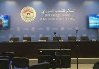 Конгресс сирийского нацдиалога стартует в Сочи