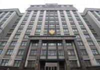 После звонка о бомбе в Москве эвакуировали Госдуму