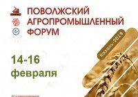 В Казани состоится Поволжский агропромышленный форум