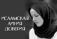 "Исламская линия доверия: ""Будет ли муж спрошен на том свете за то, что обижал меня?"""