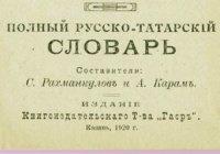 На darul-kutub.com опубликован «Полный русско-татарский словарь» начала ХХ в.