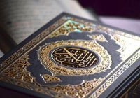 Каких толкований Корана надо опасаться