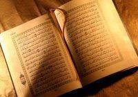 Кому не дано понять значения аятов Корана