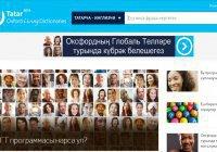 Татарский онлайн-словарь появился на Oxford Dictionaries
